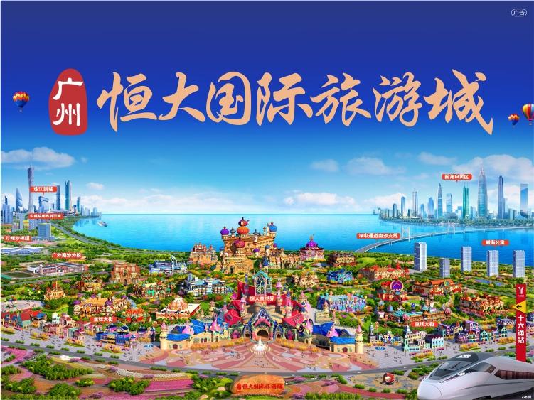 广州恒大国际旅游城
